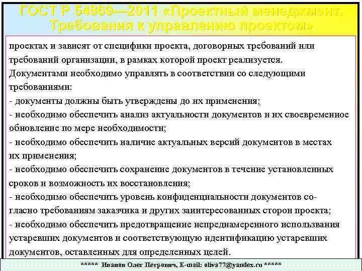 ГОСТ Р 54869— 2011 «Проектный менеджмент. Требования к управлению проектом» проектах и зависят от