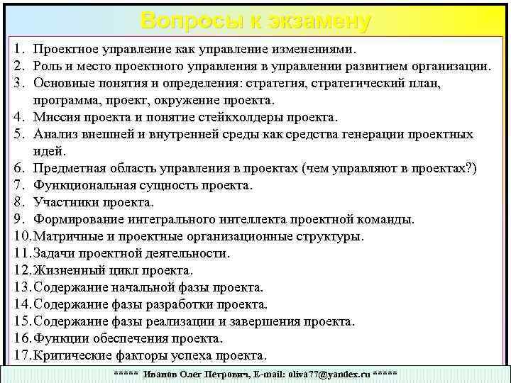 Вопросы к экзамену 1. Проектное управление как управление изменениями. 2. Роль и место проектного