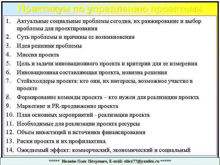 Практикум по управлению проектами 1. 2. 3. 4. 5. 6. 7. 8. 9. 10.