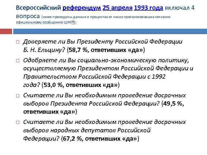 Всероссийский референдум 25 апреля 1993 года включал 4 вопроса (ниже приведены данные в процентах