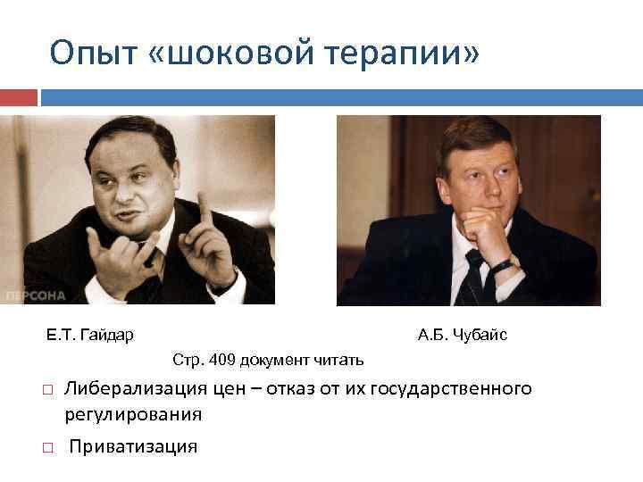 Опыт «шоковой терапии» Е. Т. Гайдар А. Б. Чубайс Стр. 409 документ читать Либерализация