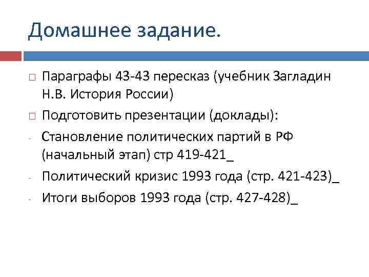 Домашнее задание. - - Параграфы 43 -43 пересказ (учебник Загладин Н. В. История России)