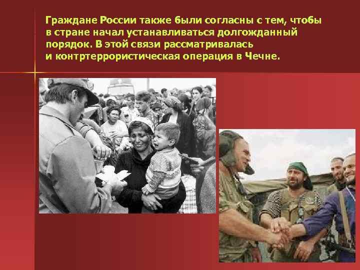 Граждане России также были согласны с тем, чтобы в стране начал устанавливаться долгожданный порядок.