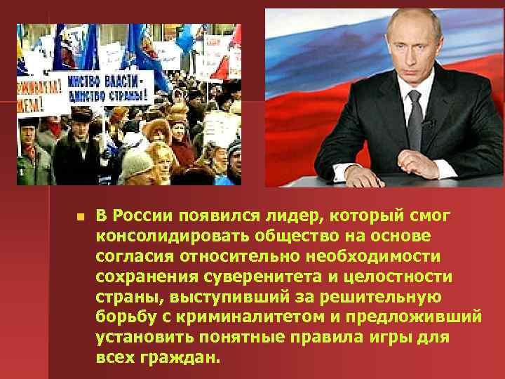 n В России появился лидер, который смог консолидировать общество на основе согласия относительно