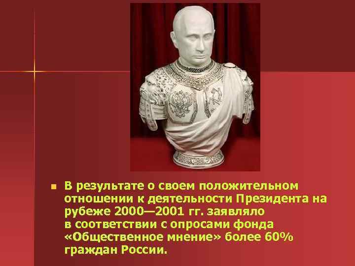 n В результате о своем положительном отношении к деятельности Президента на рубеже 2000— 2001