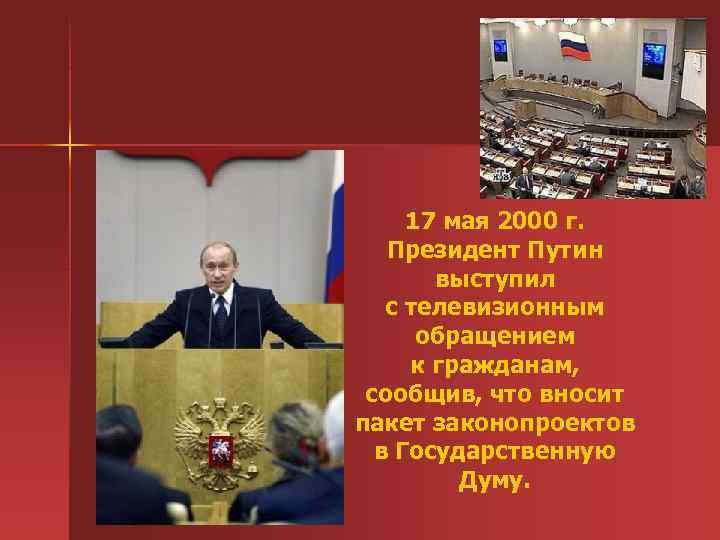 17 мая 2000 г. Президент Путин выступил с телевизионным обращением к гражданам, сообщив, что