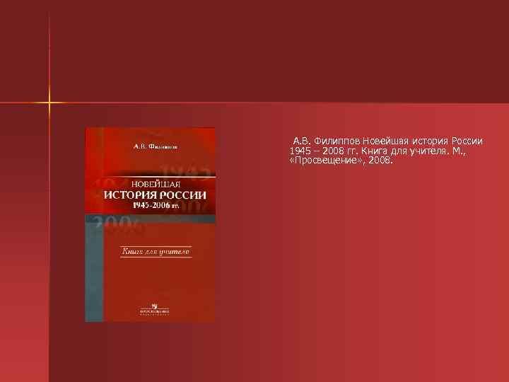 А. В. Филиппов Новейшая история России 1945 – 2008 гг. Книга для учителя.