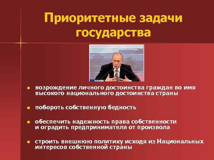 Приоритетные задачи государства n возрождение личного достоинства граждан во имя высокого национального достоинства страны