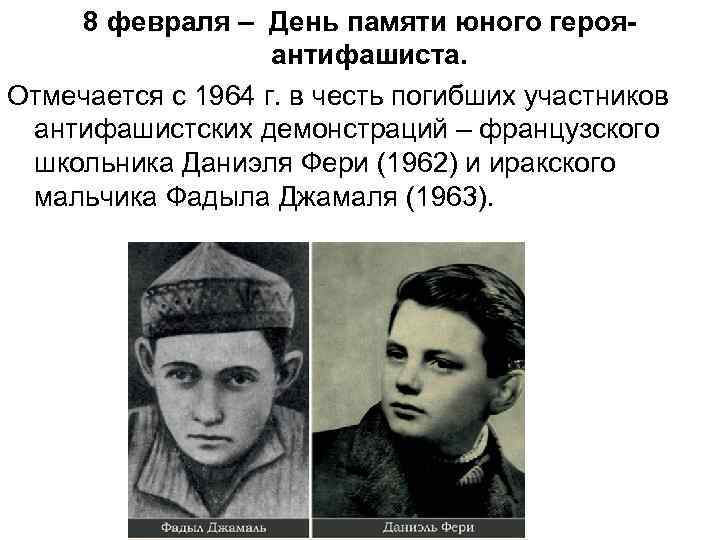 8 февраля – День памяти юного герояантифашиста. Отмечается с 1964 г. в честь погибших