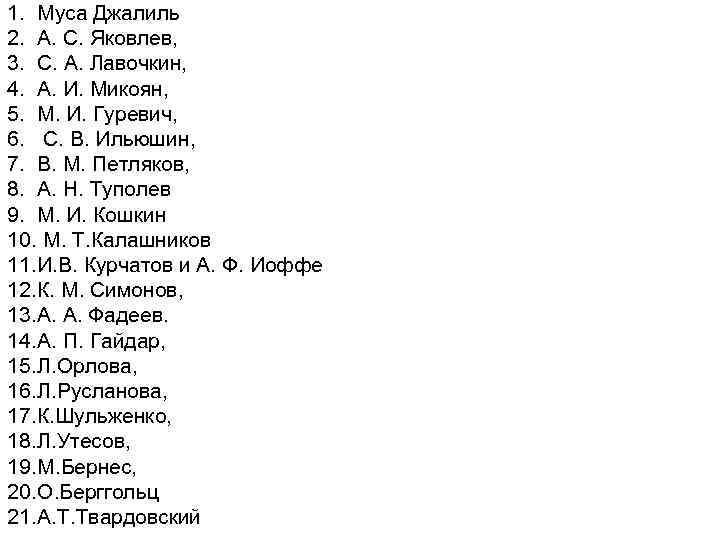 1. Муса Джалиль 2. А. С. Яковлев, 3. С. А. Лавочкин, 4. А. И.