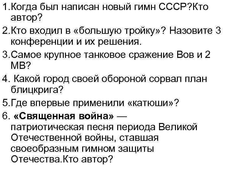 1. Когда был написан новый гимн СССР? Кто автор? 2. Кто входил в «большую