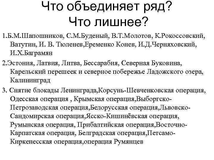 Что объединяет ряд? Что лишнее? 1. Б. М. Шапошников, С. М. Буденый, В. Т.