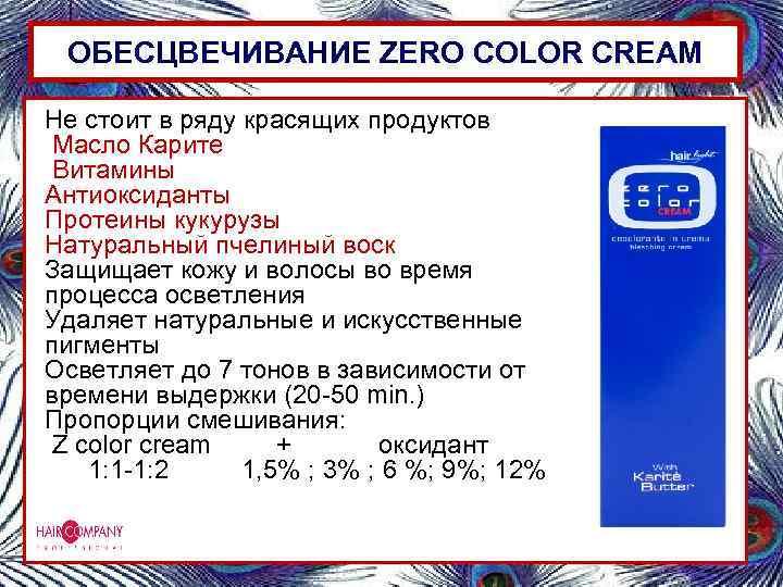 ОБЕСЦВЕЧИВАНИЕ ZERO COLOR CREAM Не стоит в ряду красящих продуктов Масло Карите Витамины Антиоксиданты