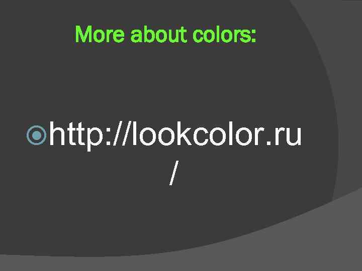 More about colors: http: //lookcolor. ru /