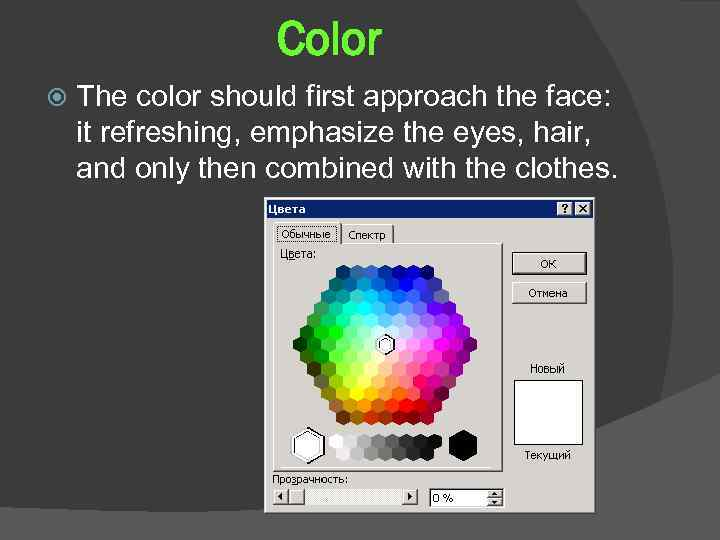 Color The color should first approach the face: it refreshing, emphasize the eyes, hair,