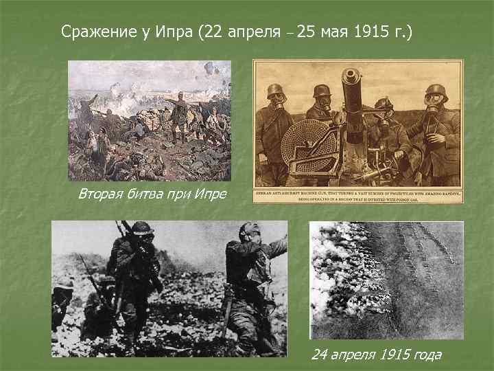 Сражение у Ипра (22 апреля – 25 мая 1915 г. ) Вторая битва при