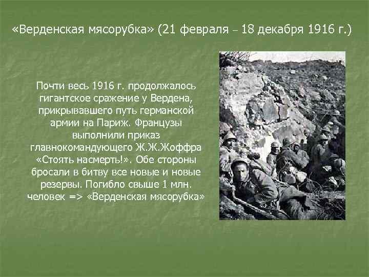 «Верденская мясорубка» (21 февраля – 18 декабря 1916 г. ) Почти весь 1916