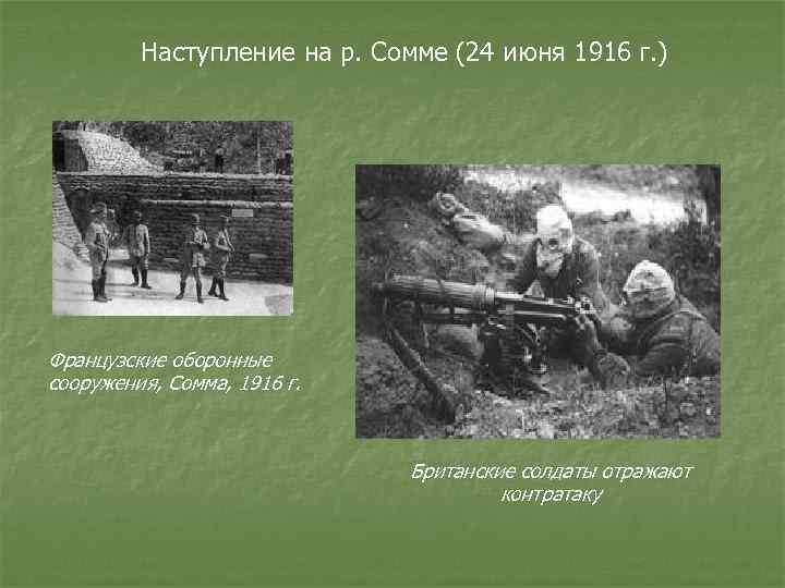Наступление на р. Сомме (24 июня 1916 г. ) Французские оборонные сооружения, Сомма, 1916