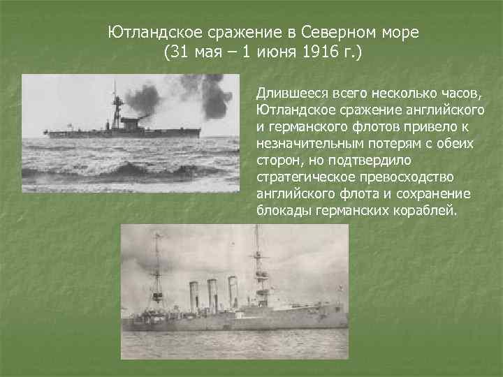 Ютландское сражение в Северном море (31 мая – 1 июня 1916 г. ) Длившееся