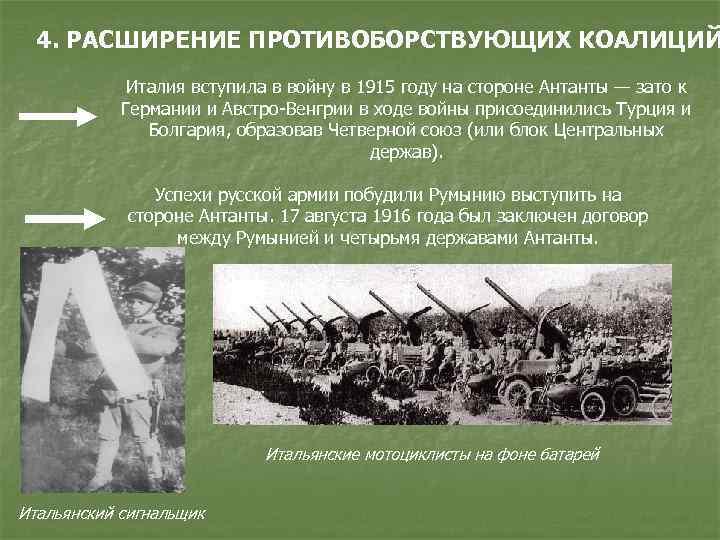 4. РАСШИРЕНИЕ ПРОТИВОБОРСТВУЮЩИХ КОАЛИЦИЙ Италия вступила в войну в 1915 году на стороне Антанты
