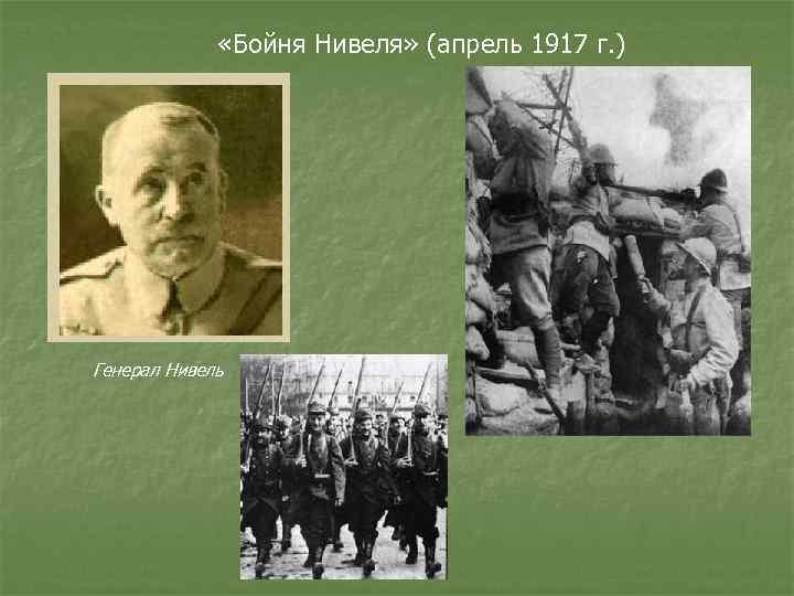 «Бойня Нивеля» (апрель 1917 г. ) Генерал Нивель