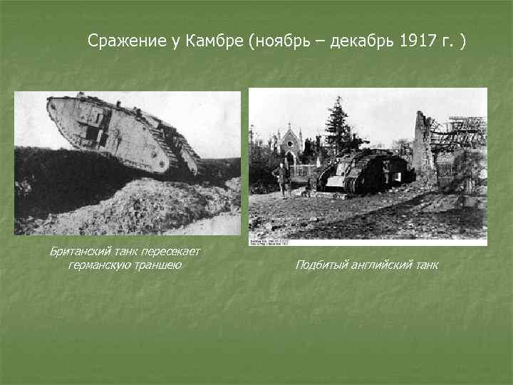 Сражение у Камбре (ноябрь – декабрь 1917 г. ) Британский танк пересекает германскую траншею