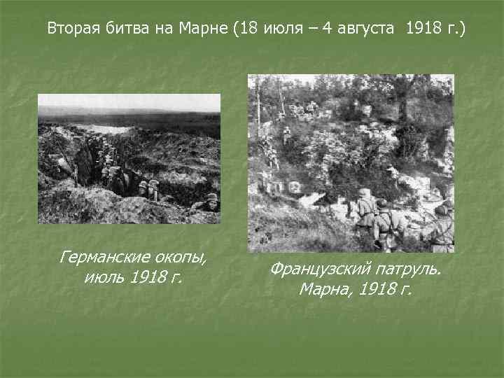Вторая битва на Марне (18 июля – 4 августа 1918 г. ) Германские окопы,