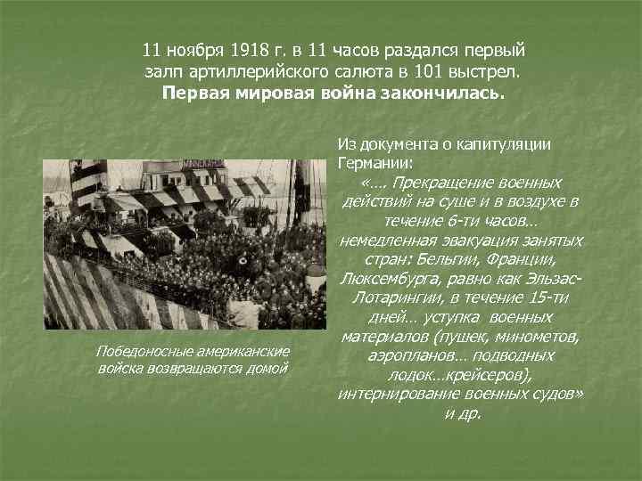 11 ноября 1918 г. в 11 часов раздался первый залп артиллерийского салюта в 101