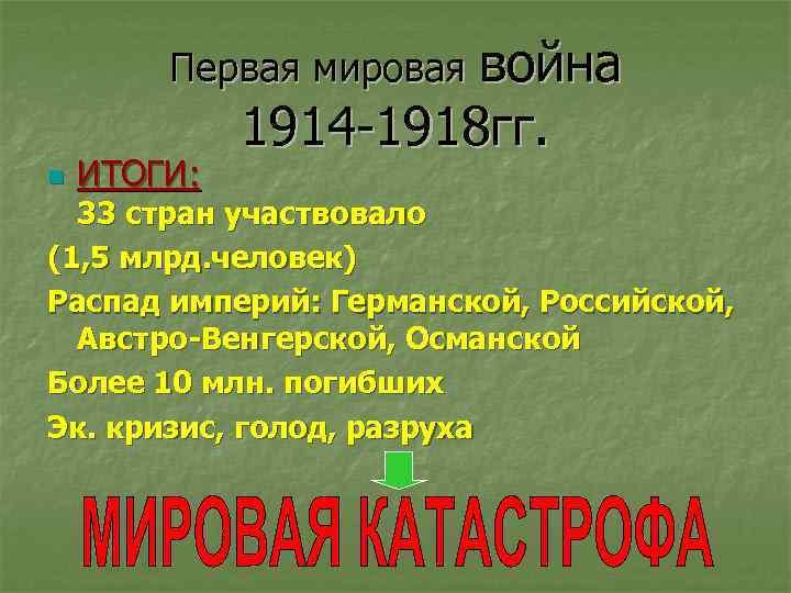 Первая мировая война n ИТОГИ: 1914 -1918 гг. 33 стран участвовало (1, 5 млрд.