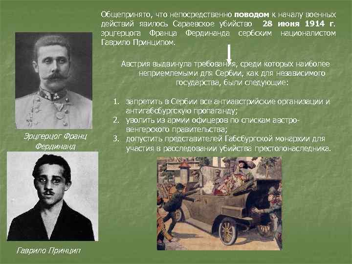 Общепринято, что непосредственно поводом к началу военных действий явилось Сараевское убийство 28 июня 1914