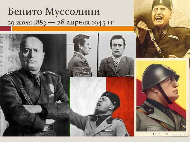 Бенито Муссолини 29 июля 1883 — 28 апреля 1945 гг