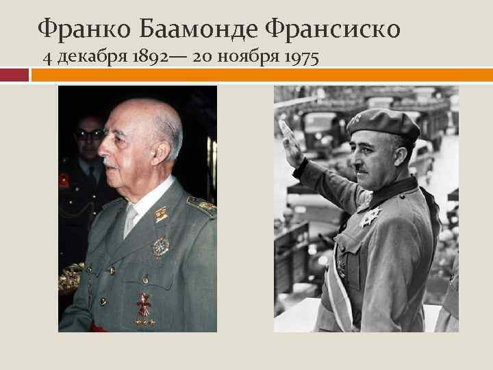 Франко Баамонде Франсиско 4 декабря 1892— 20 ноября 1975