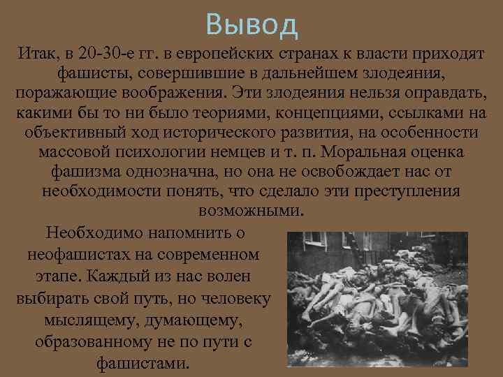 Вывод Итак, в 20 -30 -е гг. в европейских странах к власти приходят фашисты,