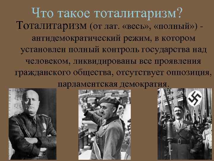 Что такое тоталитаризм? Тоталитаризм (от лат. «весь» , «полный» ) антидемократический режим, в котором