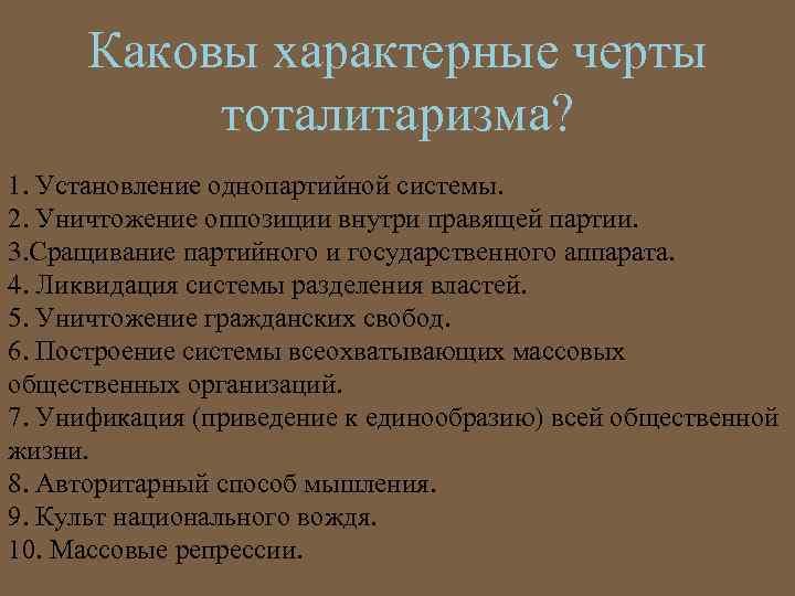 Каковы характерные черты тоталитаризма? 1. Установление однопартийной системы. 2. Уничтожение оппозиции внутри правящей партии.