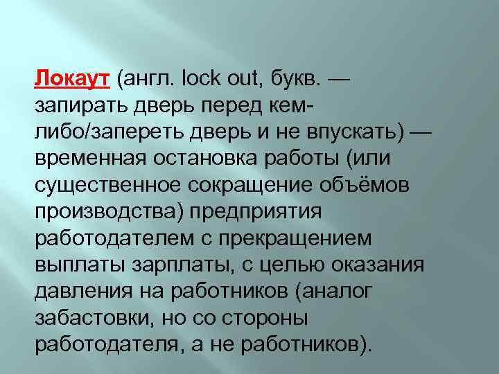 Локаут (англ. lock out, букв. — запирать дверь перед кемлибо/запереть дверь и не впускать)