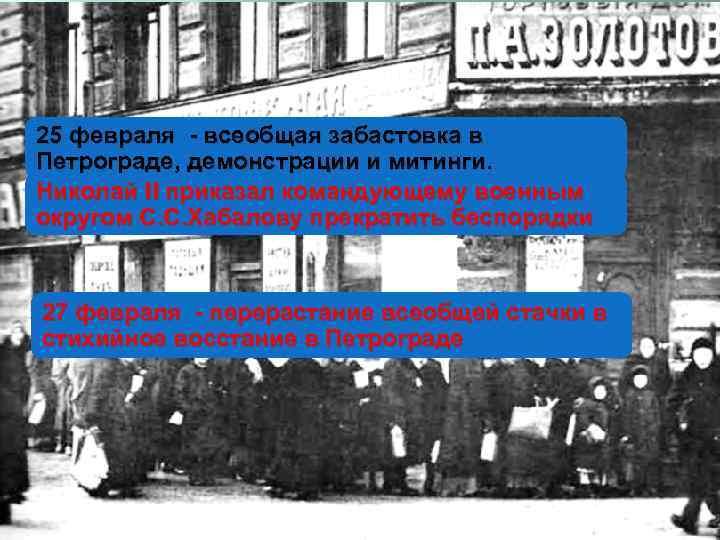 25 февраля - всеобщая забастовка в Петрограде, демонстрации и митинги. Николай II приказал командующему
