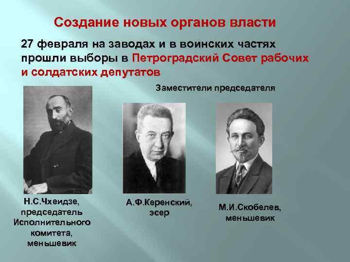Создание новых органов власти 27 февраля на заводах и в воинских частях прошли выборы
