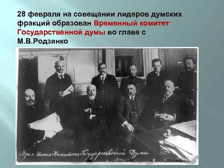 28 февраля на совещании лидеров думских фракций образован Временный комитет Государственной думы во главе