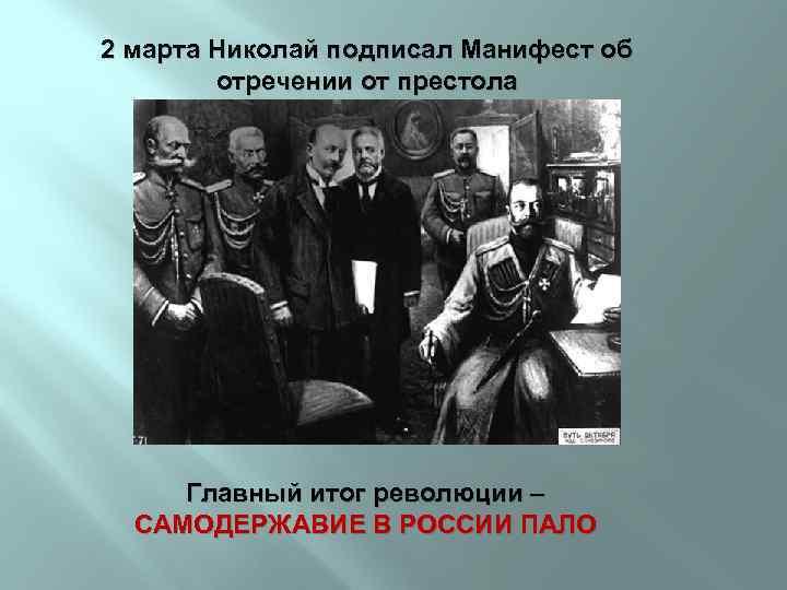 2 марта Николай подписал Манифест об отречении от престола Главный итог революции – САМОДЕРЖАВИЕ