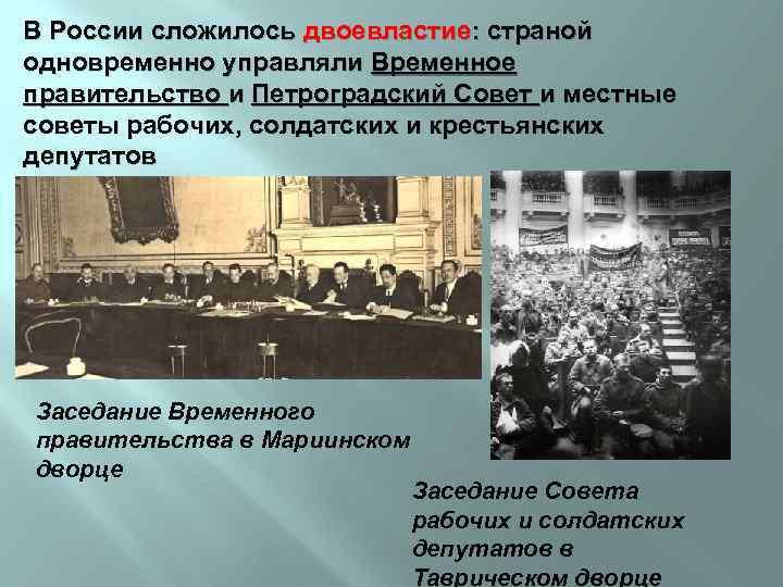 В России сложилось двоевластие: страной одновременно управляли Временное правительство и Петроградский Совет и местные