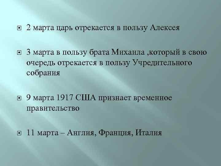 2 марта царь отрекается в пользу Алексея 3 марта в пользу брата Михаила