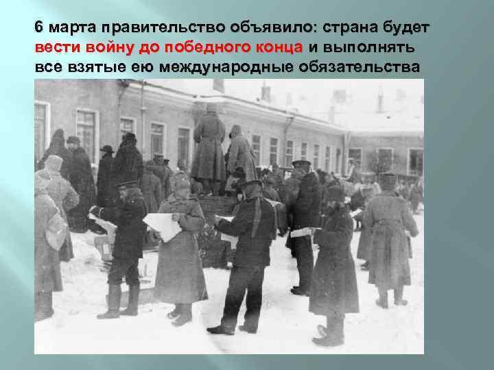 6 марта правительство объявило: страна будет вести войну до победного конца и выполнять все