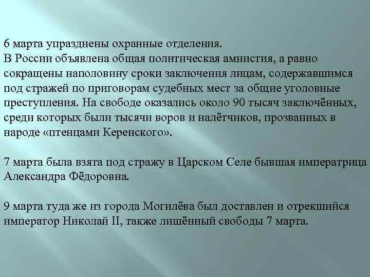 6 марта упразднены охранные отделения. В России объявлена общая политическая амнистия, а равно сокращены