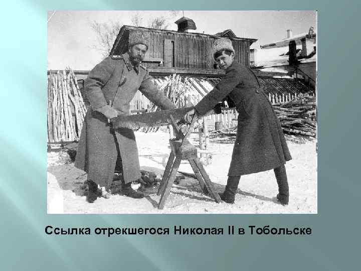 Ссылка отрекшегося Николая II в Тобольске