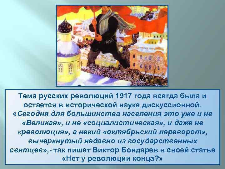 Тема русских революций 1917 года всегда была и остается в исторической науке дискуссионной. «Сегодня