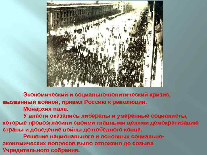 Экономический и социально-политический кризис, вызванный войной, привел Россию к революции. Монархия пала. У власти