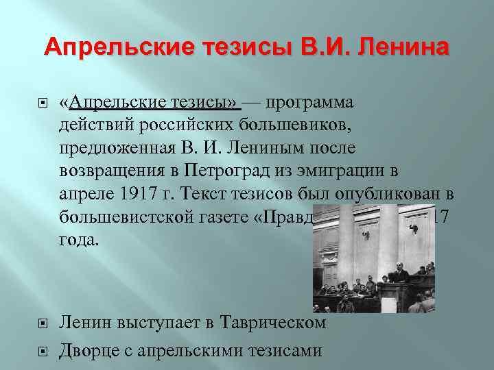 Апрельские тезисы В. И. Ленина «Апрельские тезисы» — программа действий российских большевиков, предложенная В.