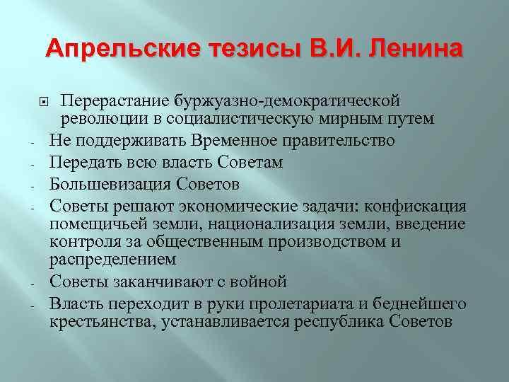 Апрельские тезисы В. И. Ленина - - Перерастание буржуазно-демократической революции в социалистическую мирным путем