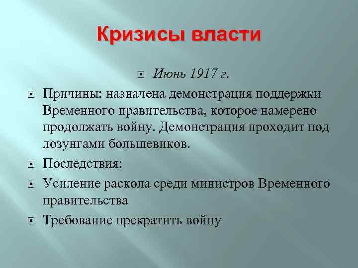 Кризисы власти Июнь 1917 г. Причины: назначена демонстрация поддержки Временного правительства, которое намерено продолжать
